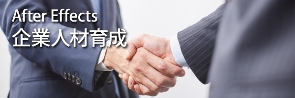 After Effects企業人材育成
