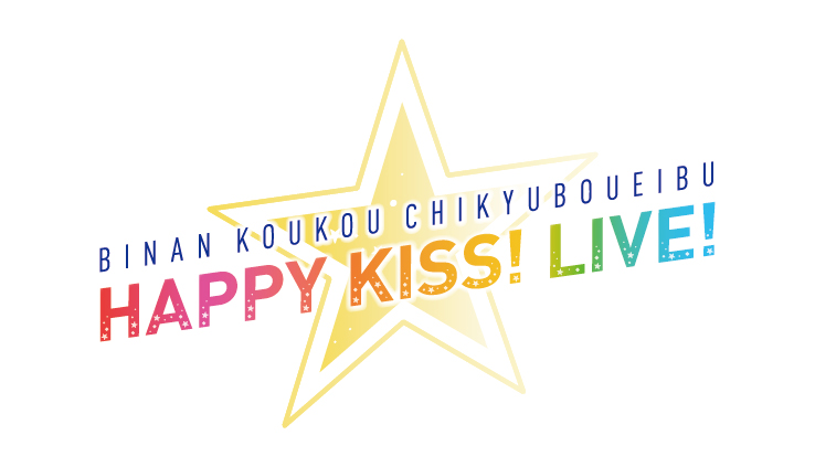 美男高校地球防衛部HAPPY KISS!LIVE!